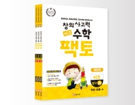 초등 창의사고력 수학 팩토 키즈 탐구 세트(New)(개정판)(전3권)