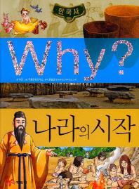 Why? 한국사: 나라의시작 : 시리즈 총10권세트///AA10