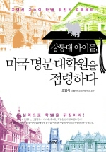 강릉대 아이들 미국 명문대학원을 점령하다
