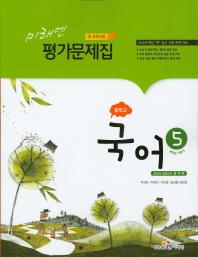 중학 국어 5(3-1) 평가문제집(윤여탁)(새교육과정)(미래엔)