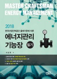 에너지관리기능장 필기(2018)(한국산업인력공단 출제기준에 따른)