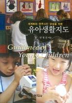 유아생활지도(세계화와 민주시민 양성을 위한)