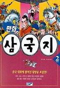 삼국지 2(만화)