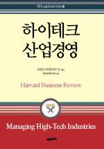 하이테크 산업 경영(HBR)