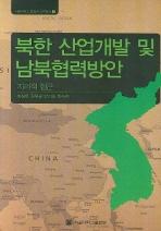 북한 산업개발 및 남북협력방안(서울대학교 통일학 연구총서 2)(양장본 HardCover)