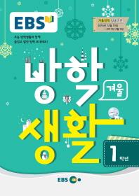 초등 겨울방학생활 1학년(2017)(EBS)