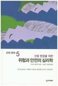 위험과 안전의 심리학(산업 현장을 위한)(안전한국 5)