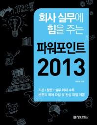 파워포인트 2013(회사 실무에 힘을 주는)