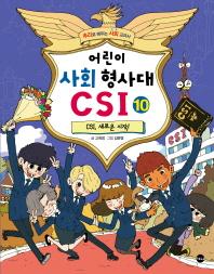 어린이 사회 형사대 CSI. 10: CSI, 새로운 시작!