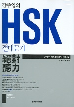 HSK 절대듣기(CD4장포함)