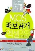 MOS 족보공개 엑셀 2003 EXPERT(CD1장포함)