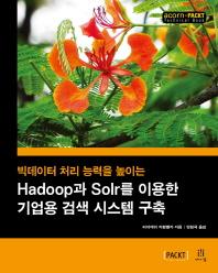 Hadoop과 Solr를 이용한 기업용 검색 시스템 구축
