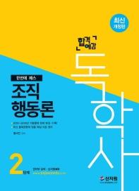 조직행동론(독학사 2단계)(2020)(합격예감)