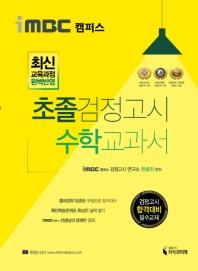 초졸 검정고시 수학 교과서(iMBC 캠퍼스)