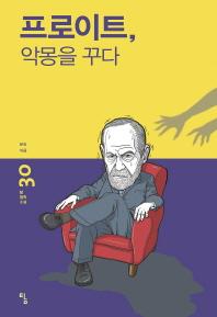 프로이트, 악몽을 꾸다(탐 철학소설 30)