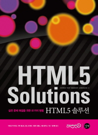 HTML5 솔루션 /새책수준   ☞ 서고위치:0A +1