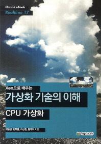 가상화 기술의 이해: CPU 가상화(Xen으로 배우는)