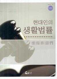 현대인의 생활법률(2판)(Geulnuri 2013-B-02)
