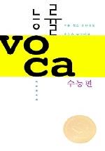 능률VOCA(수능편)(개정판)