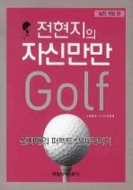 전현지의 자신만만 골프: 실전 게임 편