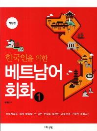 베트남어 회화. 1(한국인을 위한)(개정판)