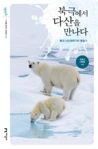 북극에서 다산을 만나다(미래를 여는 해양문고 34)