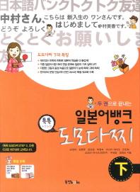 일본어 뱅크 도모다찌(하)(두 권으로 끝내는)(CD1장포함)