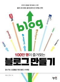 100만명이 즐겨찾는 블로그 만들기