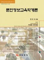 문헌정보교육학개론