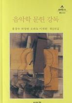 음악학 문헌 강독(음악학연구소 총서 312)