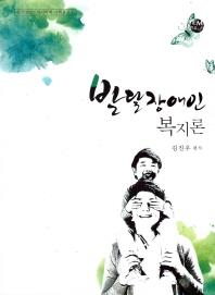 발달장애인 복지론(한국장애인복지학회 기획총서 1)