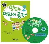 맛있는 어린이 중국어. 2(플래시 VCD)