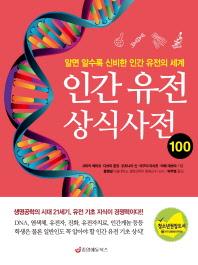 인간 유전 상식사전 100