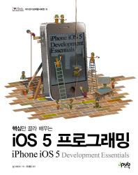 iOS 5 프로그래밍(핵심만 골라 배우는)(제이펍의 모바일시리즈 16)(반양장)