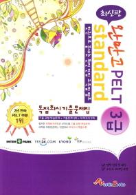 PELT Standard 독점 최신기출문제집 3급(완만고)(CD2장포함)