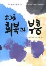 소그룹 회복과 부흥