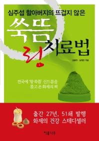 쑥뜸 링 치료법(심주섭 할아버지의 뜨겁지 않은)(2판)