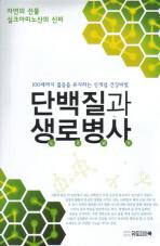 단백질과 생로병사
