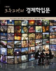 경제학입문(크루그먼의)(2판)(반양장)
