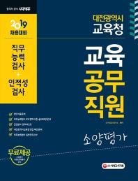 대전광역시교육청 교육공무직원 소양평가 직무능력검사 인적성검사(2019)