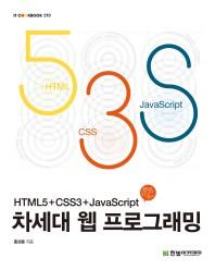 차세대 웹 프로그래밍(IT CookBook 219)