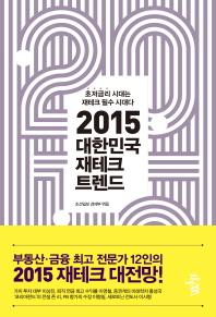 2015 대한민국 재테크 트렌드
