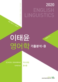 이태윤 영어학 기출분석- B(2020)