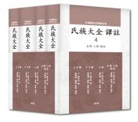 씨족대전 역주 세트(전4권)