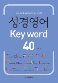 성경영어 Key word 40(영어 성경을 40개의 우리말로 정리한)