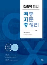 김종욱 형법 객총지문총정리(2020)(4판)