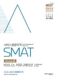 SMAT 서비스경영자격 Module A 비즈니스 커뮤니케이션(2019)(개정판)
