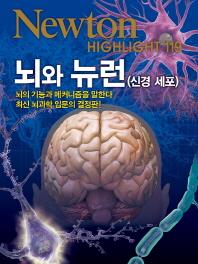 뇌와 뉴런(신경 세포)(NEWTON HIGHLIGHT 119)