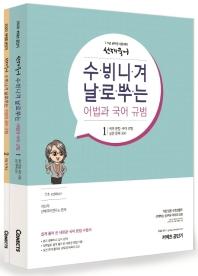 수비니겨 날로 쓰는 어법과 국어 규범 세트(2020)(선재국어)(전2권)
