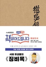 징비록(패브릭 양장 에디션)(초판본)(국보 132호 초판본 표지디자인)